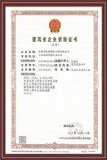 雷竞技App建设工程-建筑业企业资质证书