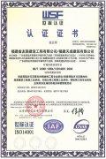 雷竞技App建设-环境管理体系认证