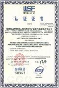 雷竞技App建设-职业健康安全管李体系认证
