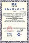 雷竞技App建设-质量管理体系认证